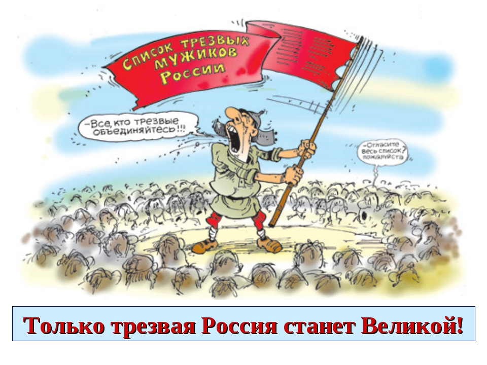 Только трезвая Россия станет Великой!