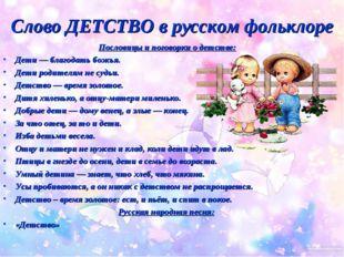 Слово ДЕТСТВО в русском фольклоре Пословицы и поговорки о детстве: Дети — бла