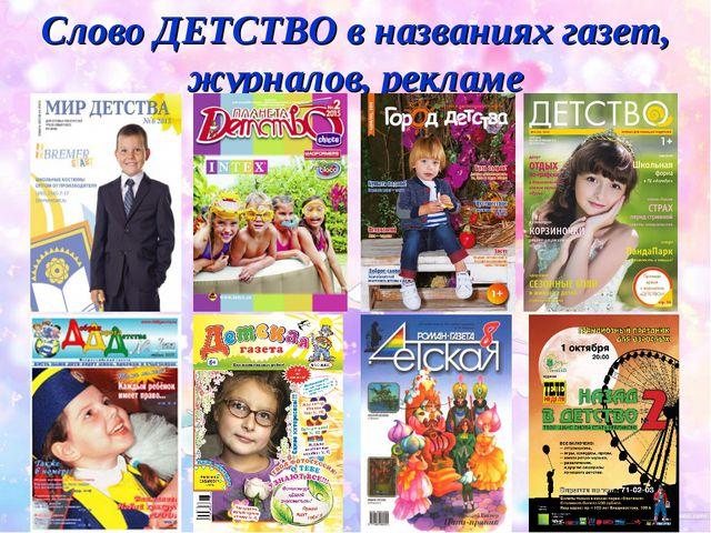 Слово ДЕТСТВО в названиях газет, журналов, рекламе