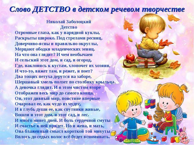 Слово ДЕТСТВО в детском речевом творчестве Николай Заболоцкий Детство Огромны...