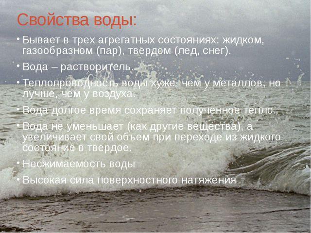 Свойства воды: Бывает в трех агрегатных состояниях: жидком, газообразном (пар...