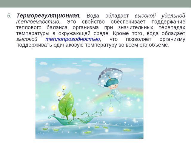 Терморегуляционная. Вода обладает высокой удельной теплоемкостью. Это свойств...