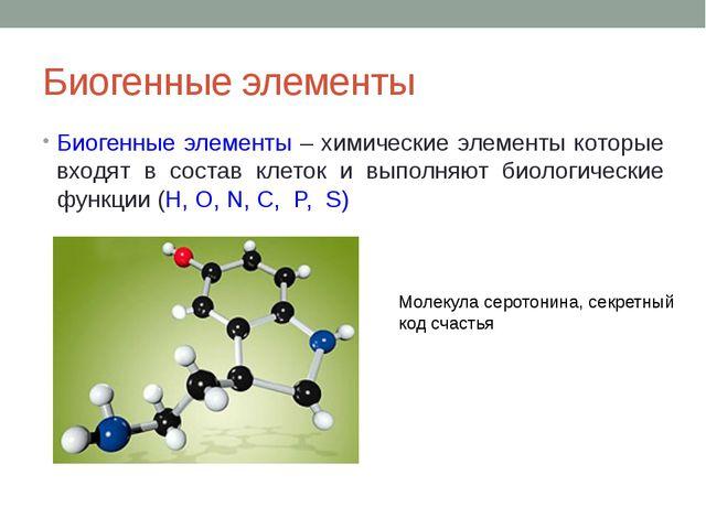 Биогенные элементы Биогенные элементы – химические элементы которые входят в...
