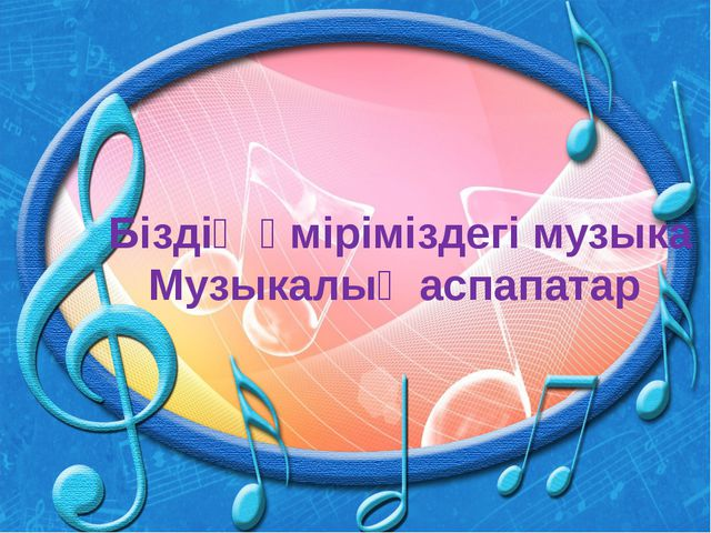 Біздің өміріміздегі музыка Музыкалық аспапатар