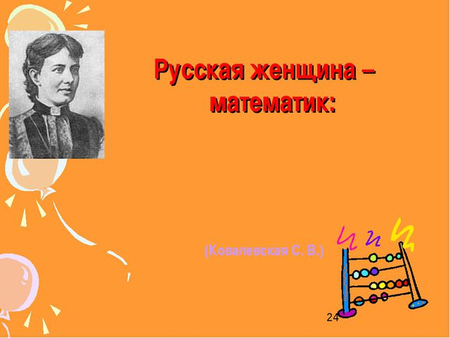 Русская женщина – математик: (Ковалевская С. В.)