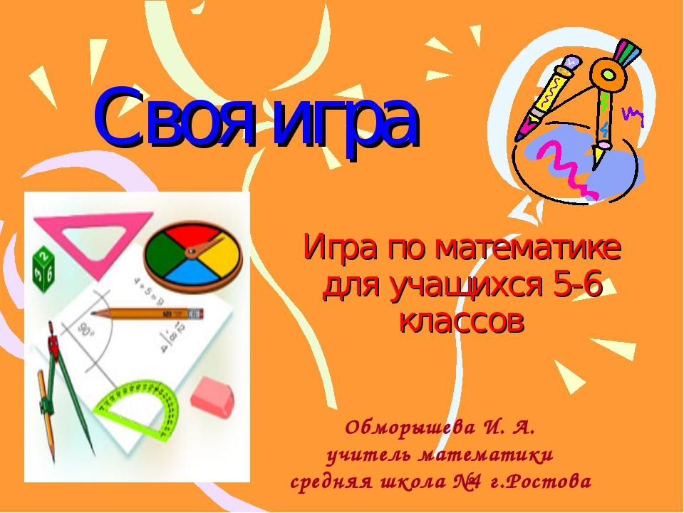 Своя игра Игра по математике для учащихся 5-6 классов Обморышева И. А. учител...