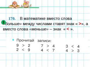 170. В математике вместо слова «больше» между числами ставят знак « >», а вм