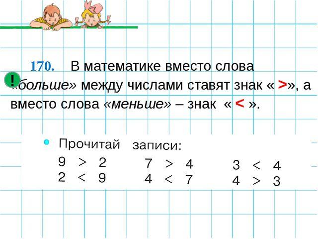 170. В математике вместо слова «больше» между числами ставят знак « >», а вм...