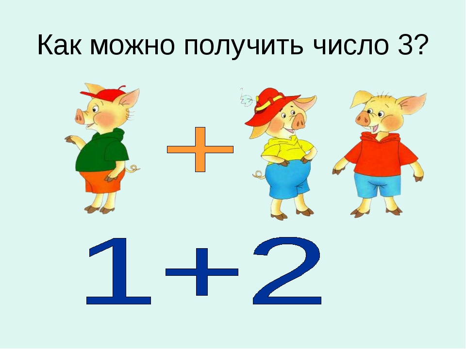Как можно получить число 3?