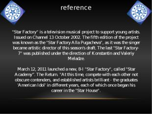 """reference """"Star Factory"""" is a television musical project to support young art"""