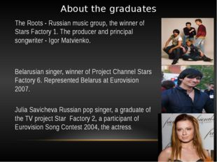 About the graduates The Roots - Russian music group, the winner of Stars Fact