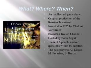 What? Where? When? An intellectual game show Original production of the Russi