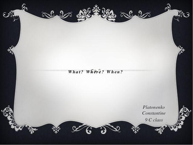 What? Where? When? Platonenko Constantine 9 C class