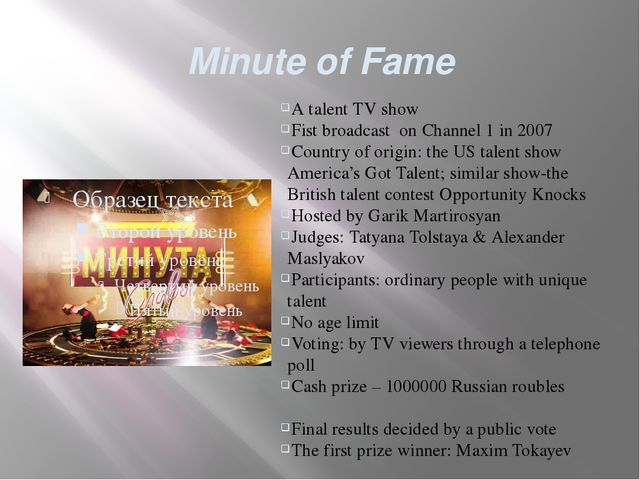 Minute of Fame A talent TV show Fist broadcast on Channel 1 in 2007 Country o...