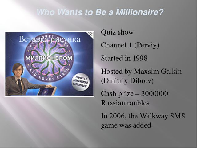 Who Wants to Be a Millionaire? Quiz show Channel 1 (Perviy) Started in 1998 H...