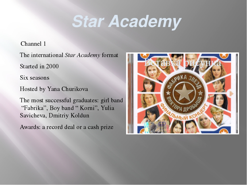 Star Academy Channel 1 The international Star Academy format Started in 2000...
