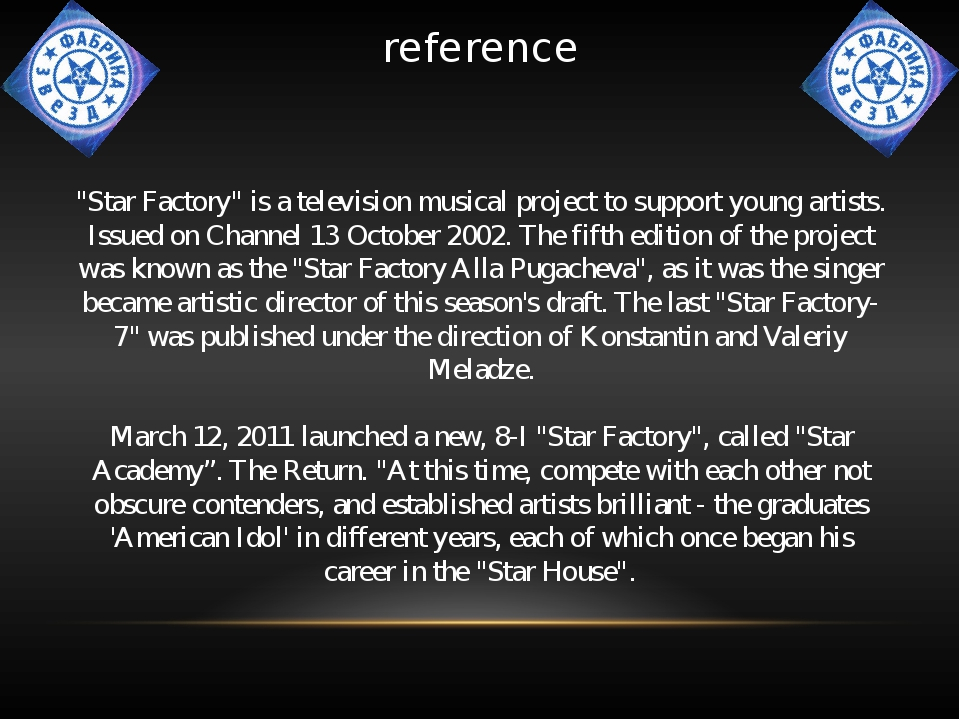 """reference """"Star Factory"""" is a television musical project to support young art..."""