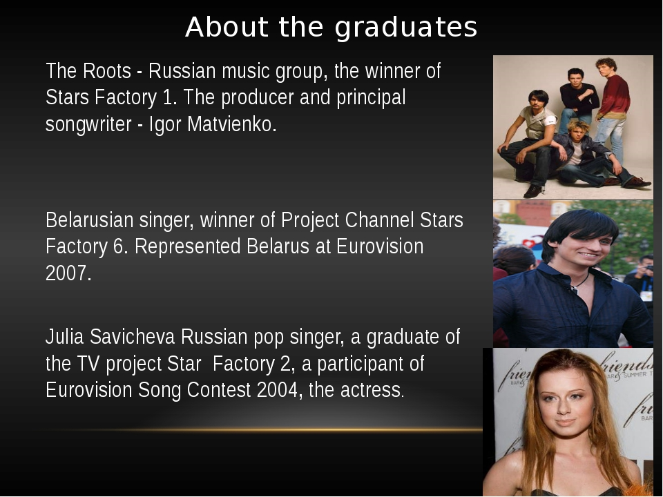 About the graduates The Roots - Russian music group, the winner of Stars Fact...