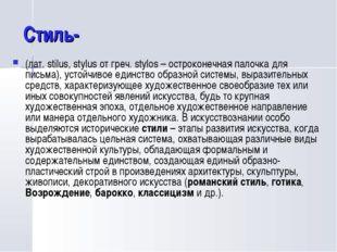 Стиль- (лат. stilus, stylus от греч. stylos – остроконечная палочка для письм
