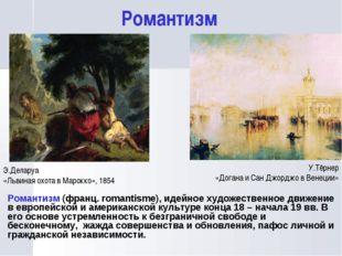 Романтизм Э.Деларуа «Львиная охота в Марокко», 1854 У.Тёрнер «Догана и Сан Дж