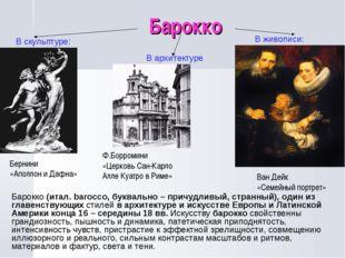 Барокко Бернини «Аполлон и Дафна» Ф.Борромини «Церковь Сан-Карло Алле Куатро