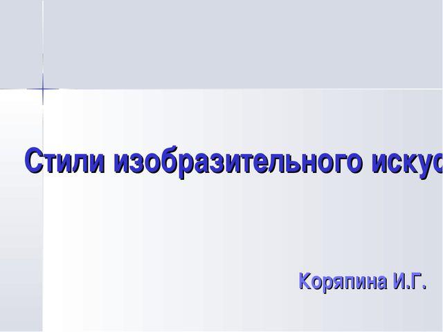 Стили изобразительного искусства Коряпина И.Г.