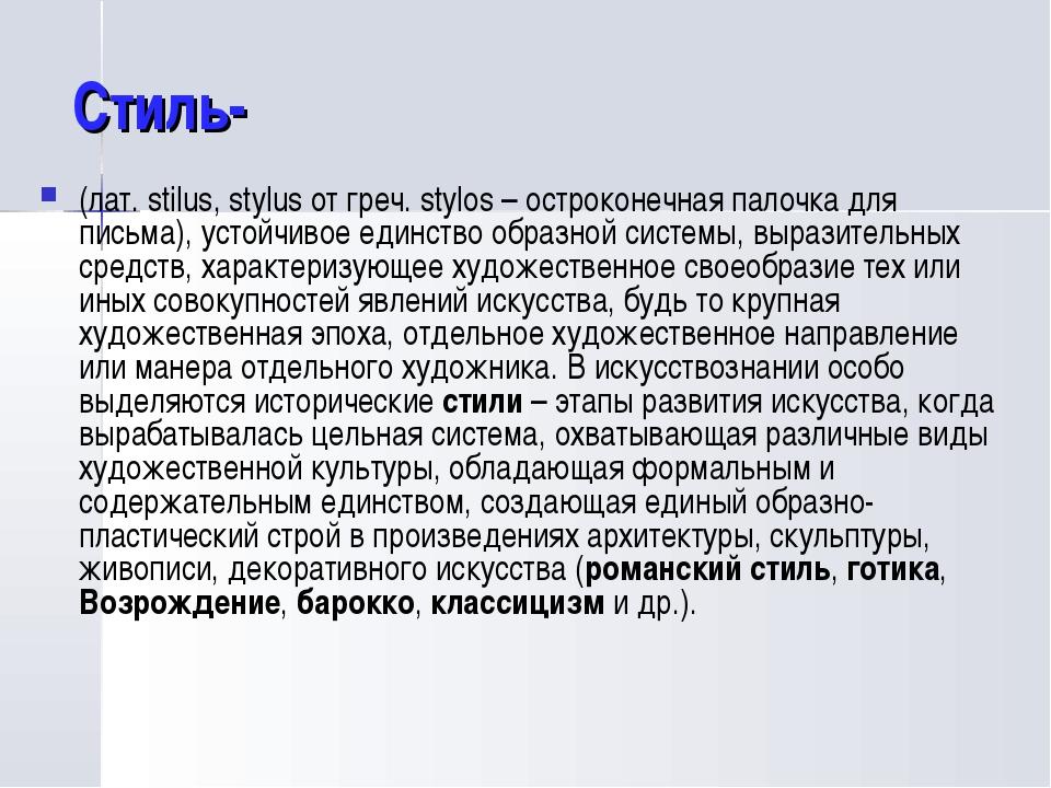 Стиль- (лат. stilus, stylus от греч. stylos – остроконечная палочка для письм...