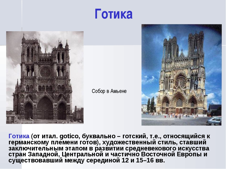 Готика Собор в Амьене Готика (от итал. gotico, буквально – готский, т.е., отн...