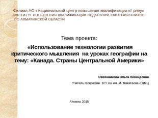 Филиал АО «Национальный центр повышения квалификации «Өрлеу» ИНСТИТУТ ПОВЫШЕН