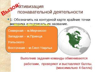 Активизация познавательной деятельности 1: Обозначить на контурной карте край