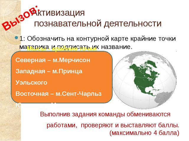 Активизация познавательной деятельности 1: Обозначить на контурной карте край...