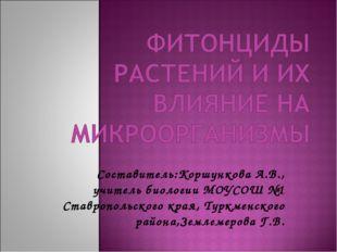 Составитель:Коршункова А.В., учитель биологии МОУСОШ №1 Ставропольского края,