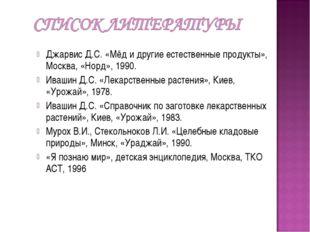 Джарвис Д.С. «Мёд и другие естественные продукты», Москва, «Норд», 1990. Иваш