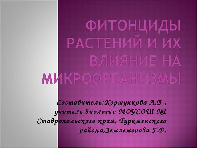 Составитель:Коршункова А.В., учитель биологии МОУСОШ №1 Ставропольского края,...