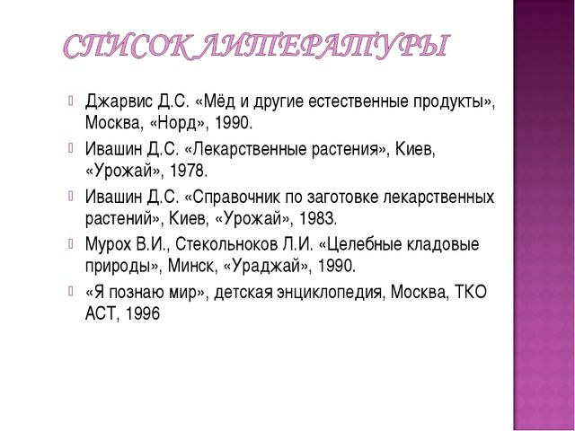 Джарвис Д.С. «Мёд и другие естественные продукты», Москва, «Норд», 1990. Иваш...