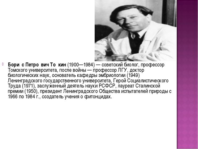 Бори́с Петро́вич То́кин (1900—1984)— советский биолог, профессор Томского ун...
