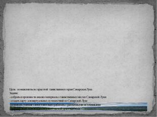 Цель: познакомиться с красотой таинственного края Самарская Лука Задачи: - с