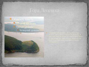 Гора Лепешка Следующая легенда гласит, что «на склоне горы Лепешка зарыт в зе