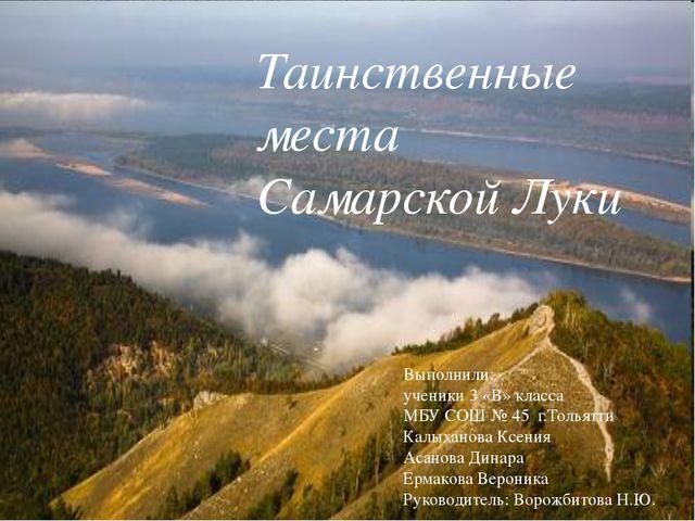 Таинственные места Самарской Луки Выполнили: ученики 3 «В» класса МБУ СОШ №...