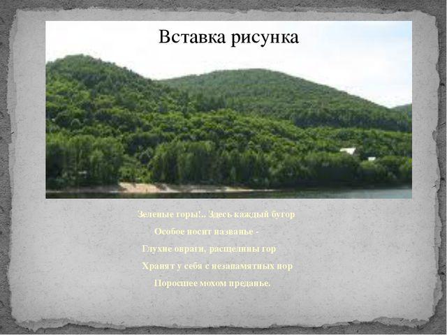 Зеленые горы!.. Здесь каждый бугор Особое носит названье - Глухие овраги, ра...