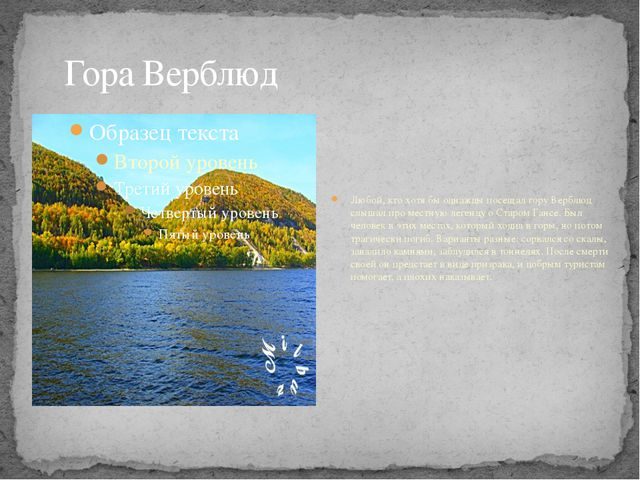 Гора Верблюд Любой, кто хотя бы однажды посещал гору Верблюд слышал про мест...
