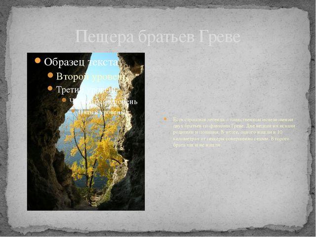 Пещера братьев Греве Есть страшная легенда о таинственном исчезновении двух б...