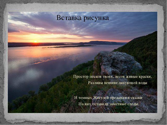 Простор песков твоих, лесов живые краски, Разливы вешние ликующей воды И тем...