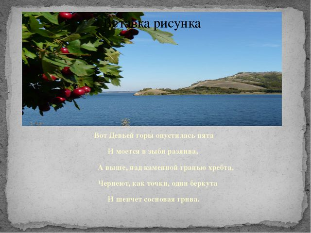 Вот Девьей горы опустилась пята И моется в зыби разлива, А выше, над камен...