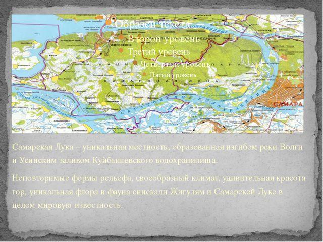 Самарская Лука – уникальная местность, образованная изгибом реки Волги и Усин...