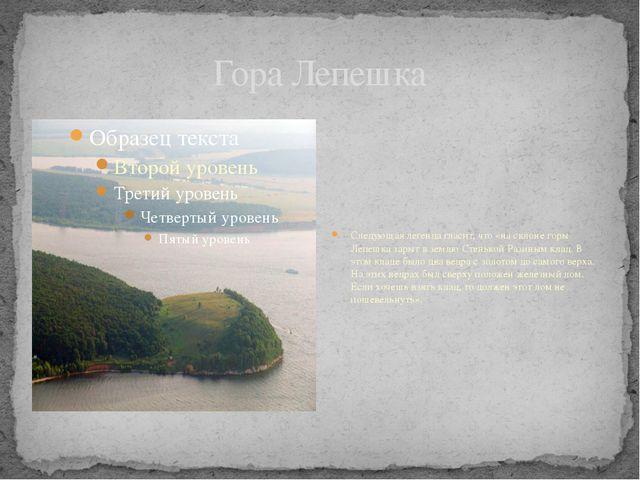 Гора Лепешка Следующая легенда гласит, что «на склоне горы Лепешка зарыт в зе...