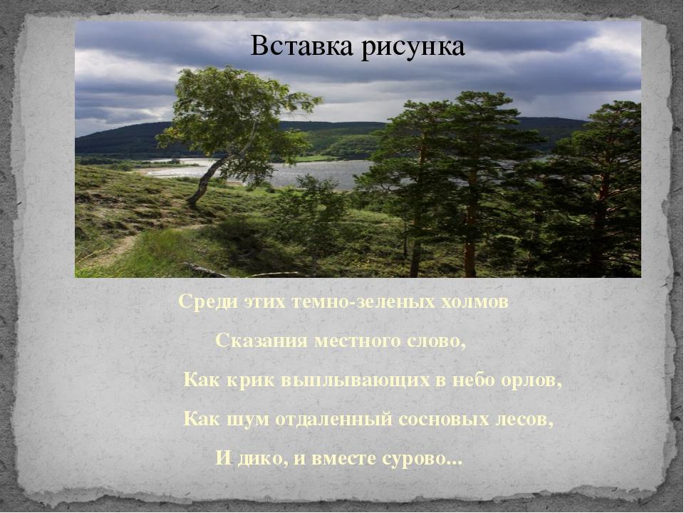 Среди этих темно-зеленых холмов Сказания местного слово, Как крик выплывающи...