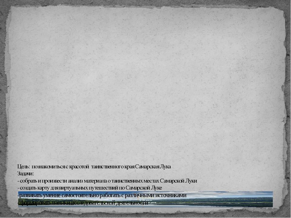 Цель: познакомиться с красотой таинственного края Самарская Лука Задачи: - с...