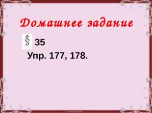 Домашнее задание 35 Упр. 177, 178.