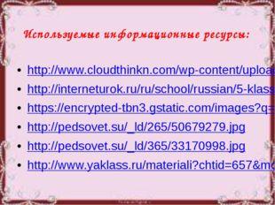Используемые информационные ресурсы: http://www.cloudthinkn.com/wp-content/up